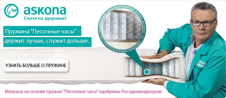 Матрасы Аскона в Ростове-на-Дону