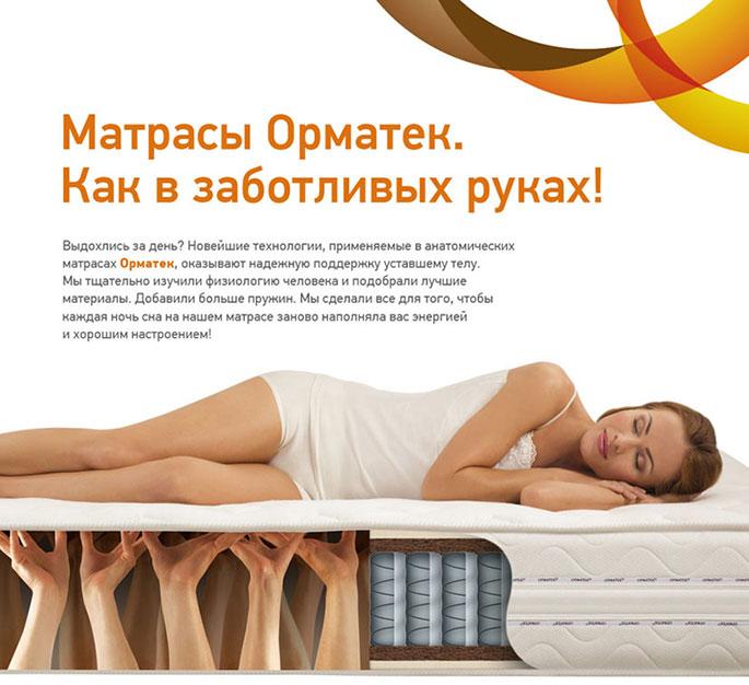 Матрасы орматек, купить в Ростове-на-Дону